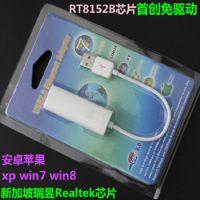免驱 USB有线网卡 2.0外置usb转RJ45 转换机顶盒子 8152B即插即用