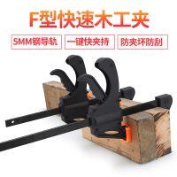 木工F夹快速木工夹电刨夹具46810寸12寸