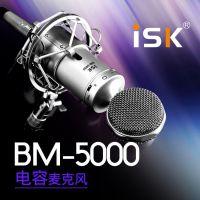 正品ISK BM-5000电容麦克风台式电脑专业唱歌录音话筒