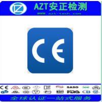 CE认证机构 桌椅CE认证咨询公司 | CE认证快速办理