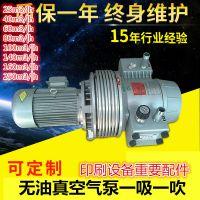 热转印机维修印刷机气泵/风泵/风机/无油真空泵维修印刷机配件