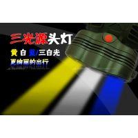 华信大功率强光充电头灯三光源头灯 夜钓充电头灯黄蓝白钓鱼头灯