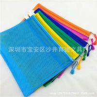 供应B4 A4 B5 A5 A6彩色网格袋 防水拉链袋 资料袋珠光袋磨砂夹网