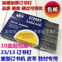 十盒包邮台湾品质加厚书钉23/13加厚订书钉 100张订书针