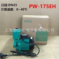 德国威乐水泵PW-175E/PW-175EH自吸式增压泵工业取样泵抽水泵现货