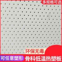 培迪批发 医用低温热塑板材 P板K板 不透明板