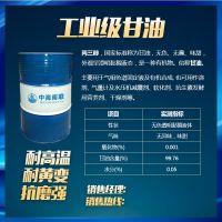 广东中海南联 工业级甘油 丙三醇
