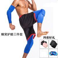 篮球运动装备护掌护腕护膝护踝护肘健身训练运动护具保暖套装男女