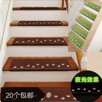 居家 脚垫 防滑垫 地垫 免胶自粘楼梯垫  夜光荧光可视地毯