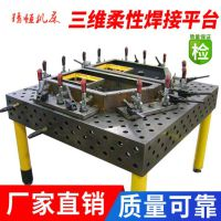 厂家定制焊接平台 机器人焊接工作台 三维柔性焊接平板