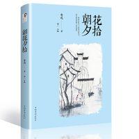 朝花夕拾 鲁迅正版初中生原著呐喊西游记 诗歌中国现当代文学名著