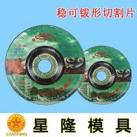 东莞稳可角磨片批发厂家浅析 钹形打磨砂轮片适用范围