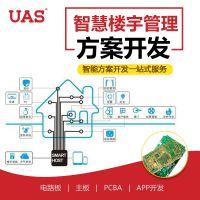 楼宇可视对讲系统方案开发 手机远程监控智慧社区管理软件定制