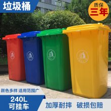厂家直销240L环卫塑料垃圾桶 可挂车 学校 商场 工厂分类垃圾桶