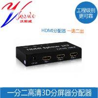 HDMI分配器 1进2出 一进二出 一分二 1080P 高清3D 放大器