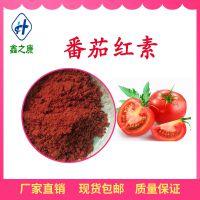 番茄红素 5% 天然番茄提取 现货直销 番茄粉 1kg 起订包邮