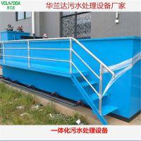 广西玉林城市污水净化设备 工业污水处理排放达标 选华兰达