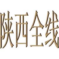 乐清柳市到陕西西安商洛货运专线零担物流公司