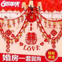婚庆结婚用品婚房婚礼房间布置浪漫装饰中式客厅喜字拉花彩带彩条