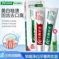 fe金典牙医 生物牙膏9119生物酶200g加送50g牙膏9大功效