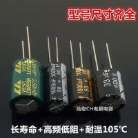 0.47UF50V 5*11MM铝电解电容器50V 0.47UF 4*7 高频低阻长寿命品