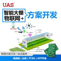 农业物联网平台软硬件整体解决方案 温室大棚智能控制系统