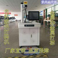 金米兰L68光纤激光打标机 激光刻字机金属打码机
