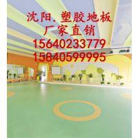 【沈阳简艺】幼儿园舞蹈室 舞蹈塑胶地板厂家 医疗塑胶地板批发 工程用塑胶地板厂家直销专业施工队