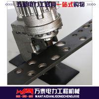 万泰厂家直销电动冲孔机 手提式电动打孔机 角钢槽钢冲孔器