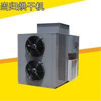 泰保供应当归空气能烘干机 热泵烘干房 节约省电