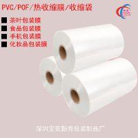 新秀厂家直销进口环保POF热收缩膜透明封口包装袋热缩袋PVC热收缩袋筒膜可定做