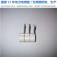 晶磁科技/漏电保护器/纳米晶/坡莫合金/零序互感器
