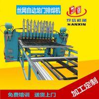 大型不锈钢工业空调网罩成套设备 全自动龙门排焊机厂家直销