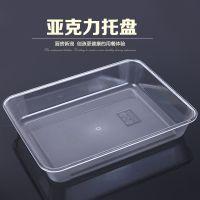 长方形展示盒方盘pc亚克力托盘超市食品透明塑料盒麻辣烫点选菜盆