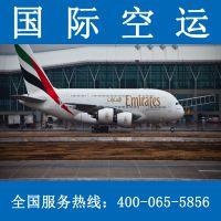 上海至尼日利亚阿布贾拉各斯国际空运快递航空运输非洲专线