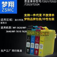 兼容爱普生252墨盒 WF-3620/3640/7110/7610/7620墨盒T2521