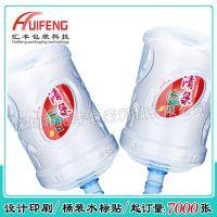 生产塑料桶标大桶水贴纸pvc不干胶标签