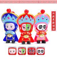 【永达利】川剧脸谱变脸娃娃工艺品摆件玩偶创意公仔礼品匙扣玩具