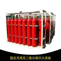 船用固定式高压二氧化碳灭火系统 CO2灭火装置