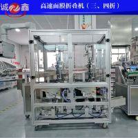 广州诚鑫出售CX-B01固体全自动面膜机折叠入袋机
