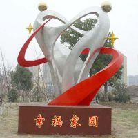 幸福家园雕塑房地产雕塑 小区景观雕塑 河北不锈钢雕塑厂家