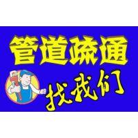 广州市天河区石牌西路疏通厕所疏通下水道清理化粪池全天24小时服务
