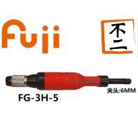 日本FUJI(富士)工业级气动工具及配件:砂轮机FG-3H-5