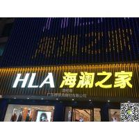 珠海市海澜之家服装店门面用多厚铝单板【价格查询】