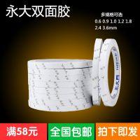 永大双面胶带 强力纸方便贴 粘性强很薄可手撕胶带18.3m办公