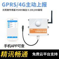 GPRS/4G光照度传感器单光照0-20W手机sim卡保温箱冷链农业监测