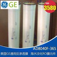 美国GE通用AD8040F-365反渗透膜 海水淡化纯水膜 工业RO膜 现货