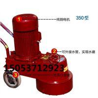 山东鑫隆机械 DMS250型水磨石机 电动手推水磨石机