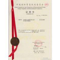 阿尔及利亚自由销售证书办理流程