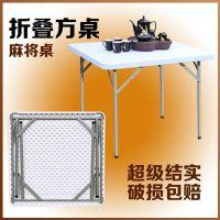 工厂直销折叠方桌麻将桌家用正方形桌子户外简易便携式餐桌椅批发